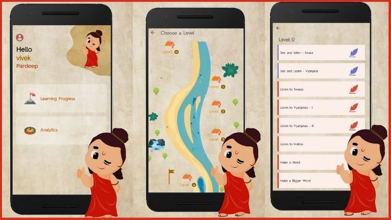 """Now learn Sanskrit anytime, sitting at home, """"Little Guru"""" app of Government of India"""